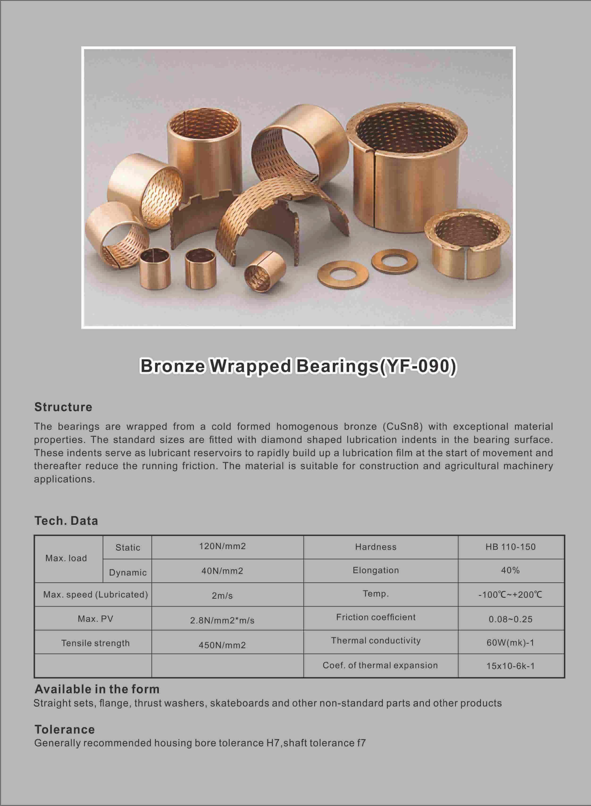 粉末冶金结构件